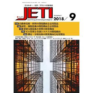 月刊JETI ジェティ 2018年9月号 nssc