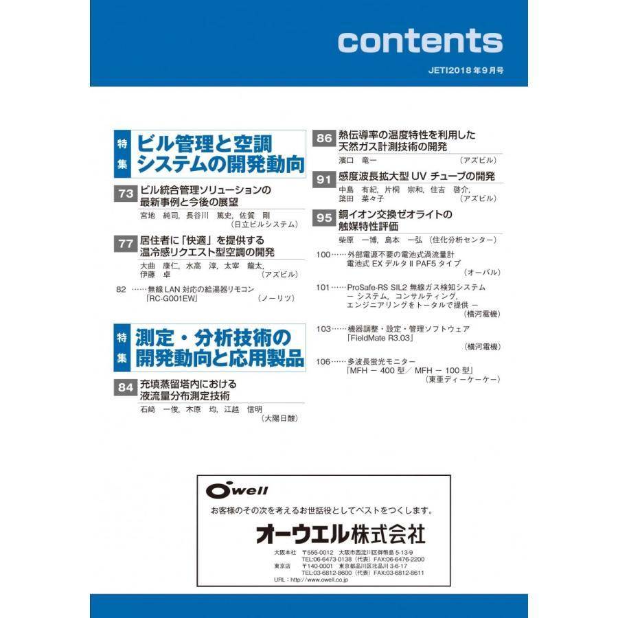 月刊JETI ジェティ 2018年9月号 nssc 03