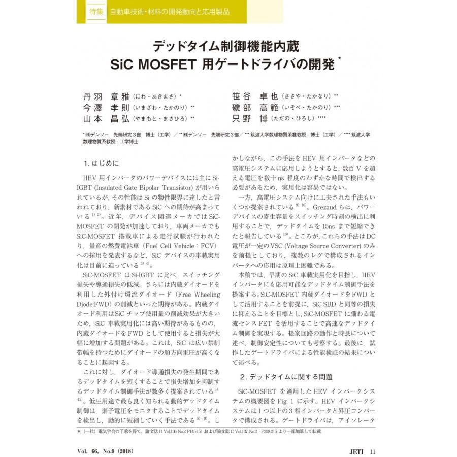 月刊JETI ジェティ 2018年9月号 nssc 05