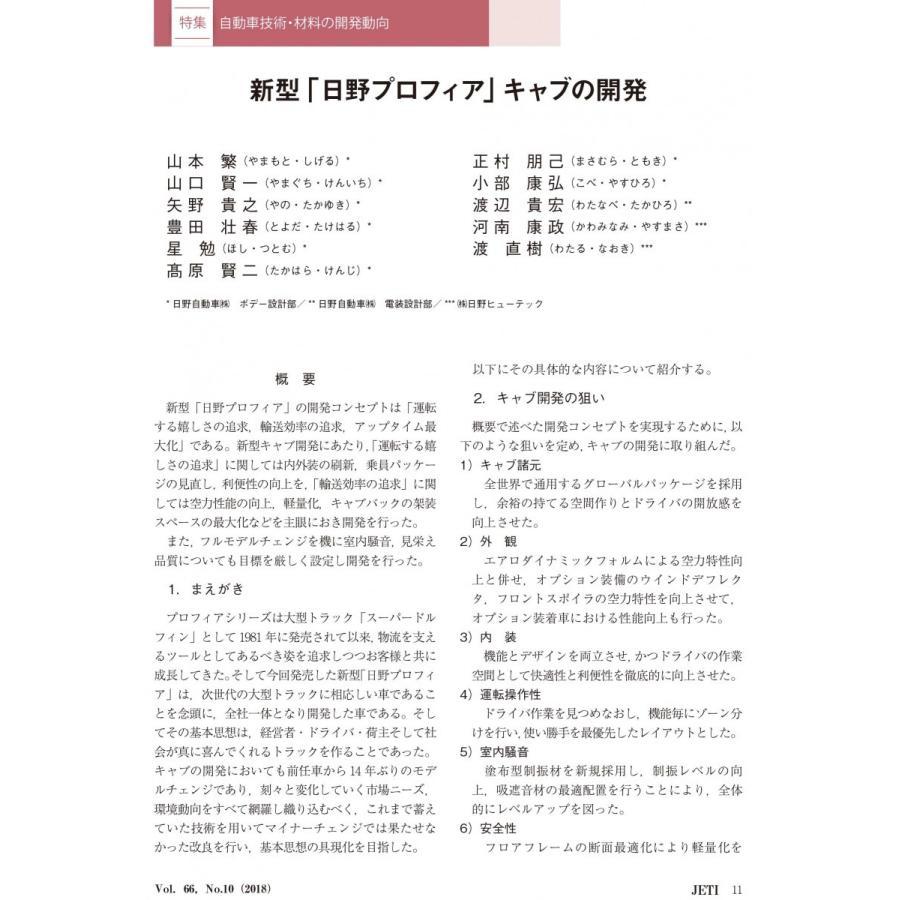 月刊JETI ジェティ 2018年10月号|nssc|05
