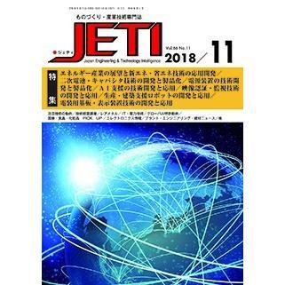 月刊JETI ジェティ 2018年11月号|nssc