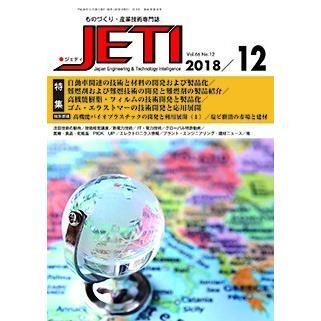 月刊JETI ジェティ 2018年12月号 nssc