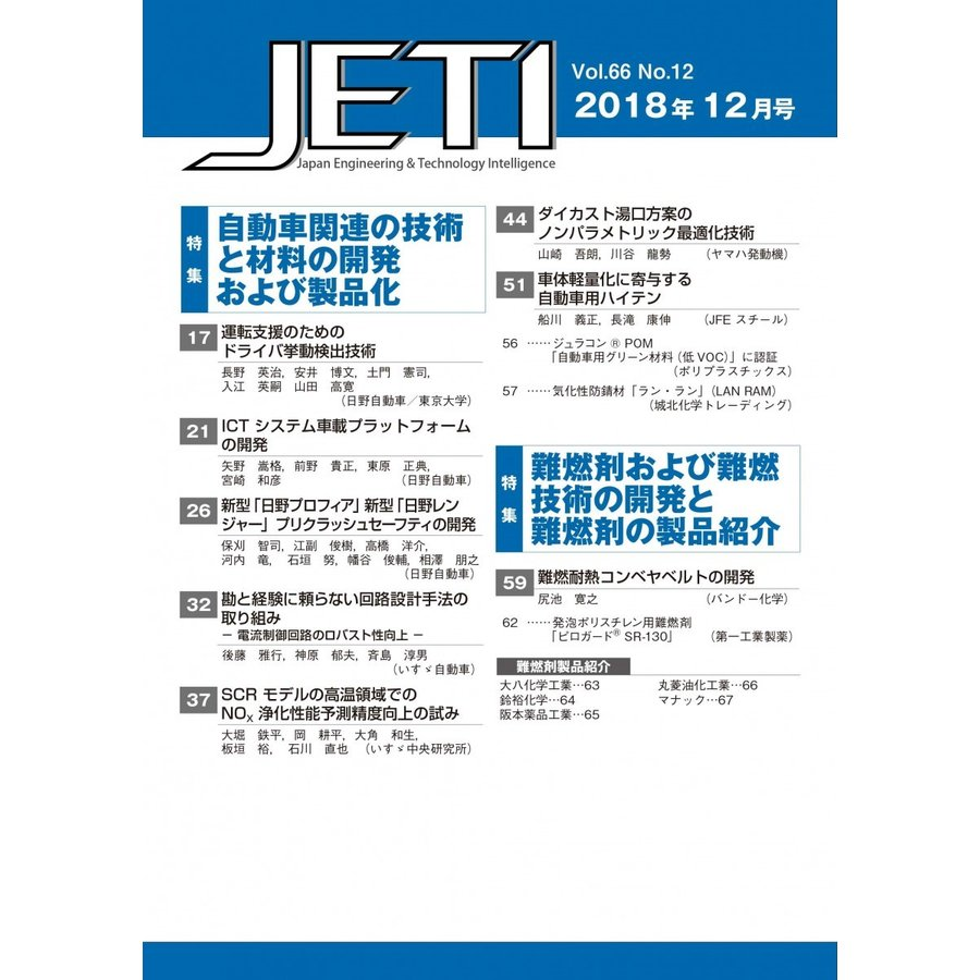 月刊JETI ジェティ 2018年12月号 nssc 02