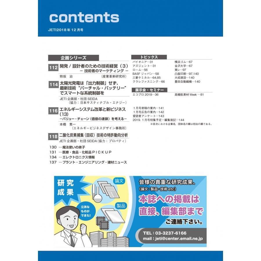 月刊JETI ジェティ 2018年12月号 nssc 04