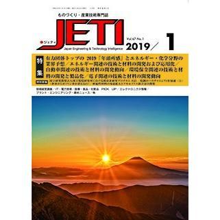 月刊JETI ジェティ 2019年1月号 nssc