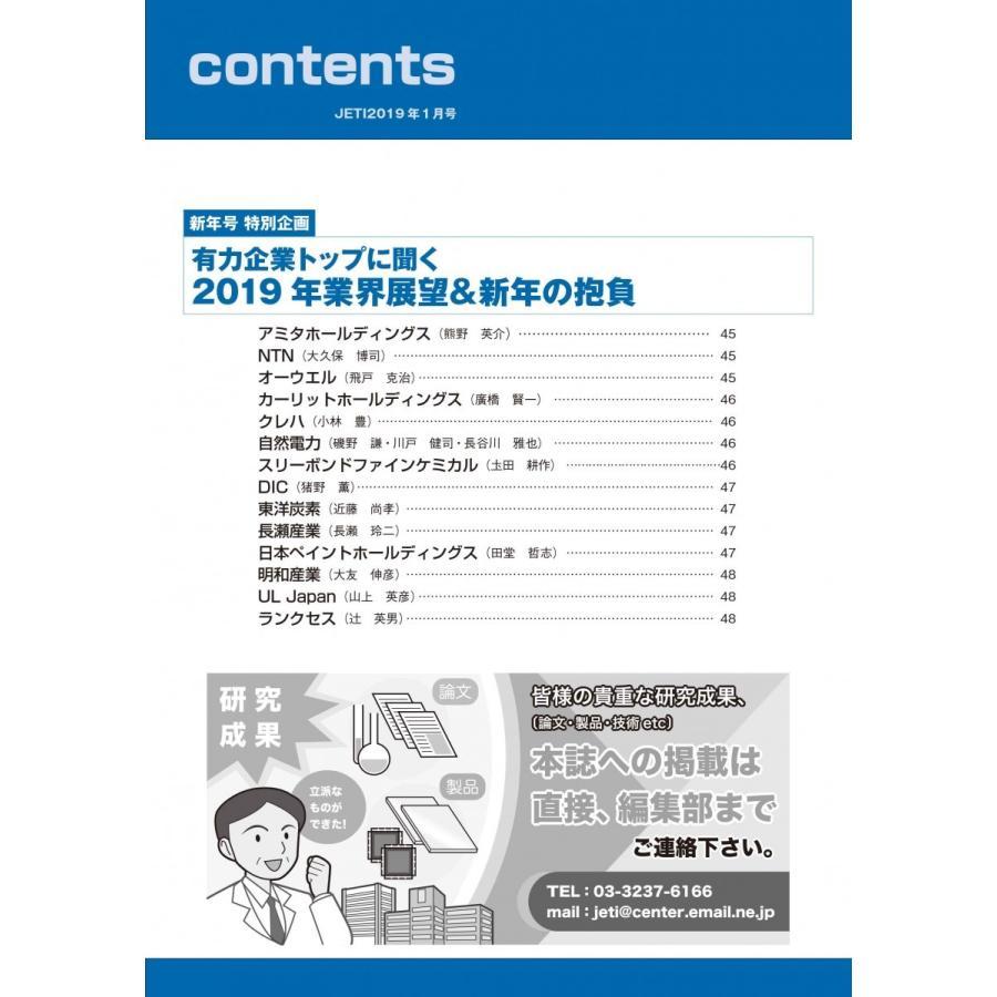 月刊JETI ジェティ 2019年1月号 nssc 03