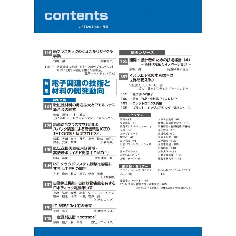 月刊JETI ジェティ 2019年1月号 nssc 05