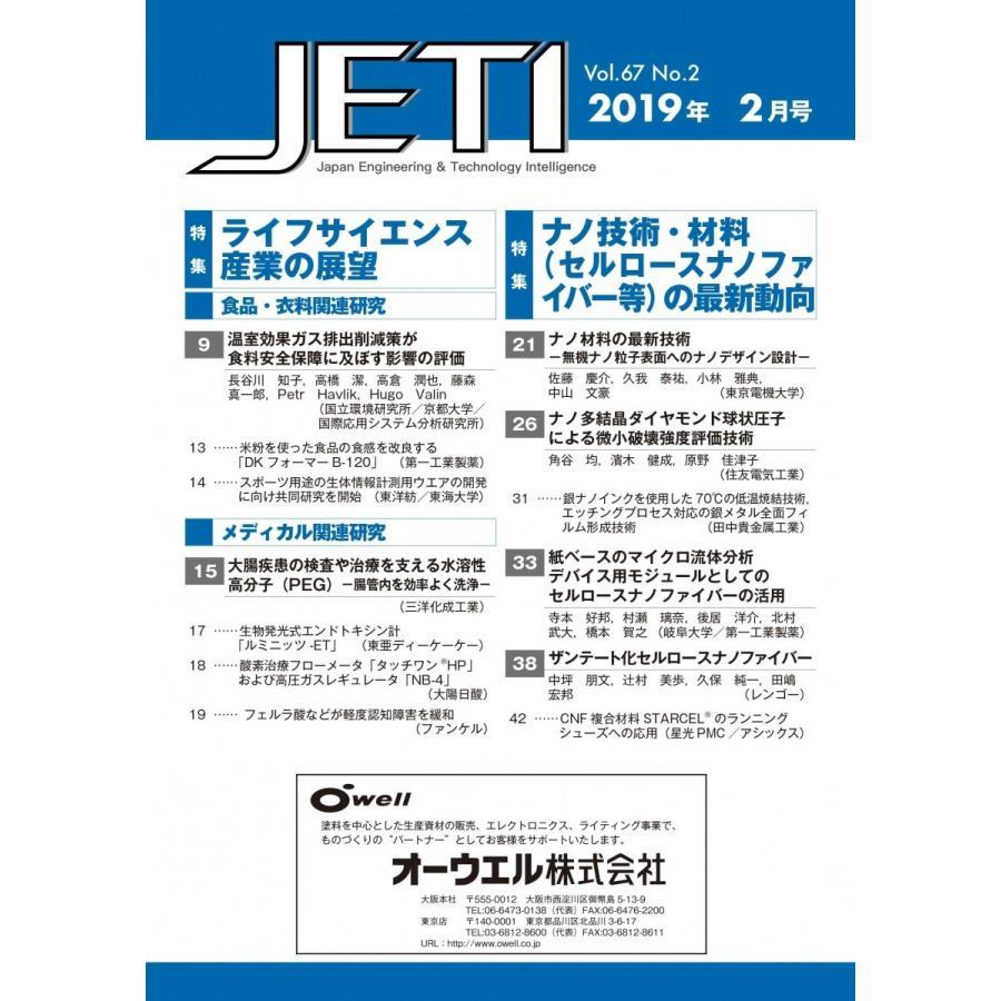 月刊JETI ジェティ 2019年2月号|nssc|02