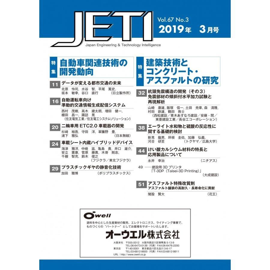 月刊JETI ジェティ 2019年3月号|nssc|02