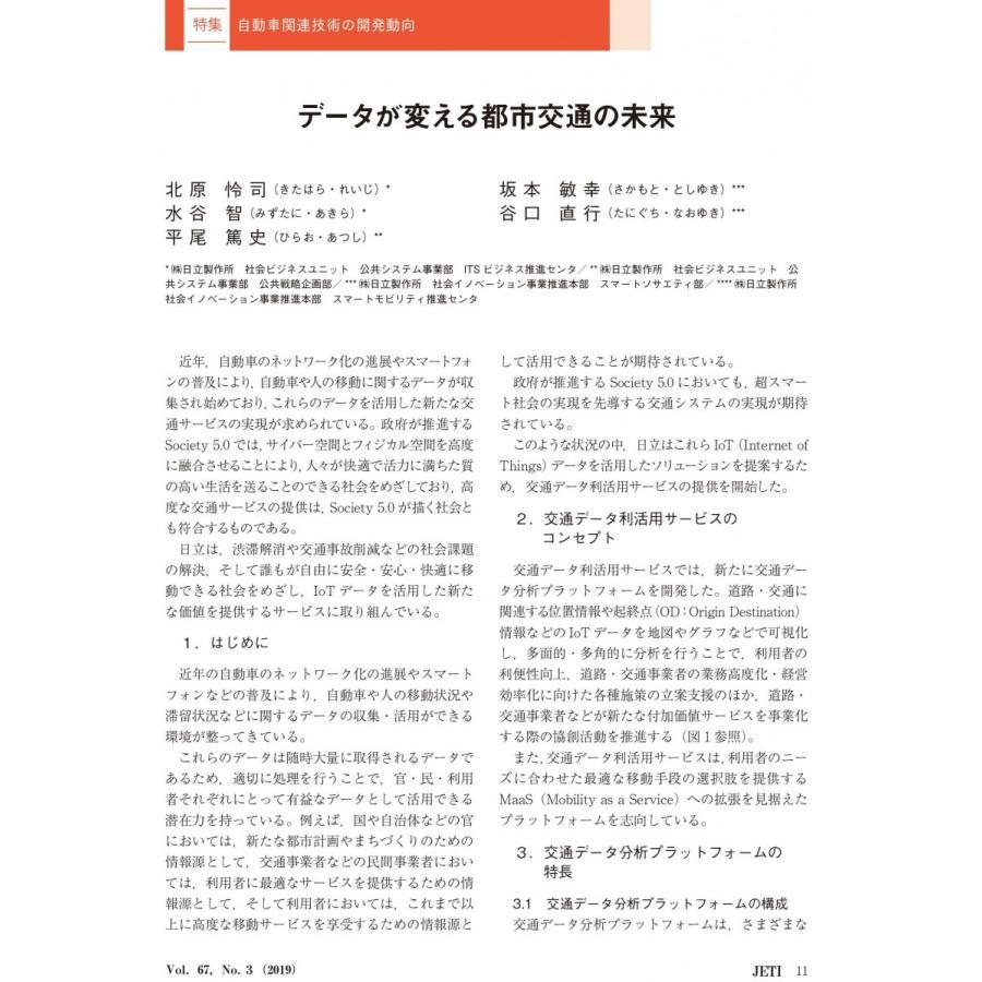 月刊JETI ジェティ 2019年3月号|nssc|05
