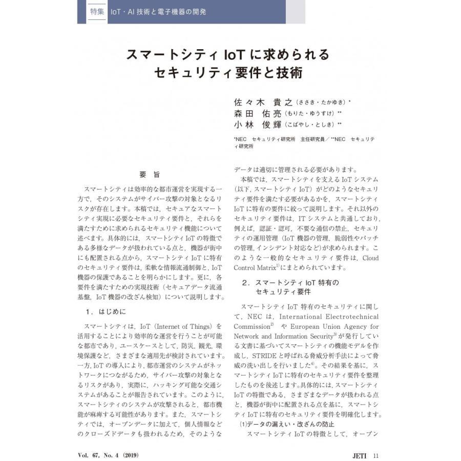月刊JETI ジェティ 2019年4月号|nssc|05