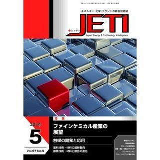 月刊JETI ジェティ 2019年5月号 nssc