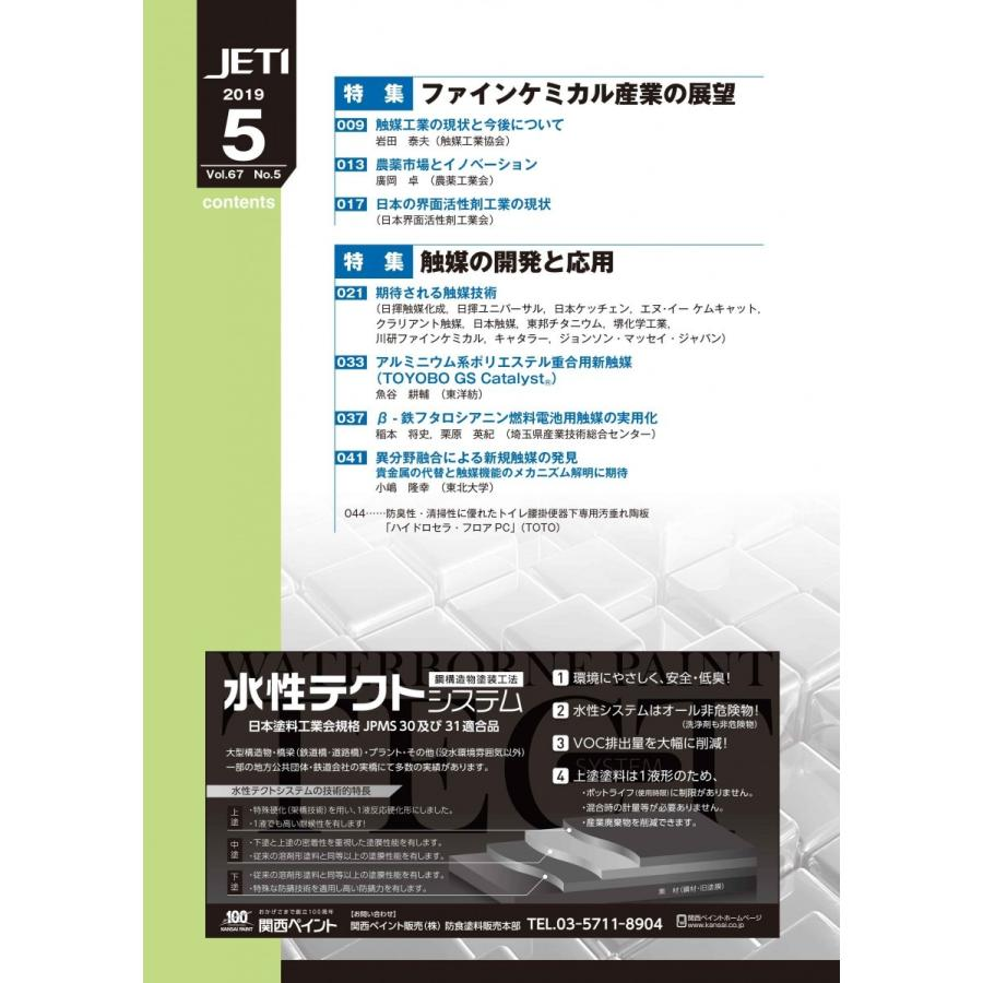 月刊JETI ジェティ 2019年5月号 nssc 02