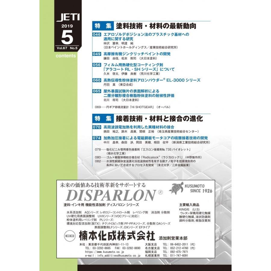 月刊JETI ジェティ 2019年5月号 nssc 03