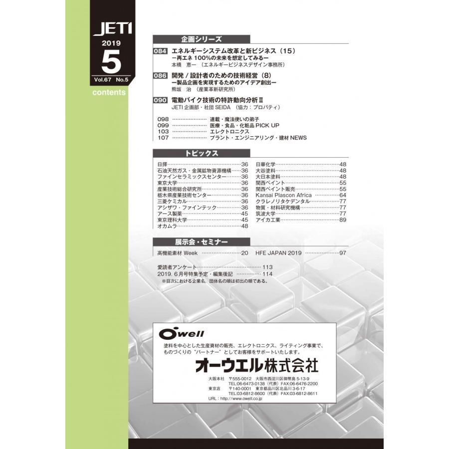 月刊JETI ジェティ 2019年5月号 nssc 04