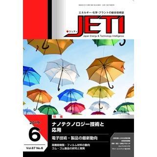 月刊JETI ジェティ 2019年6月号|nssc
