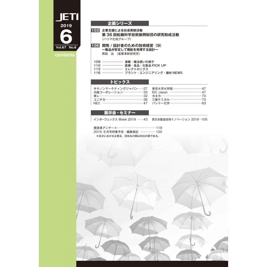 月刊JETI ジェティ 2019年6月号|nssc|04