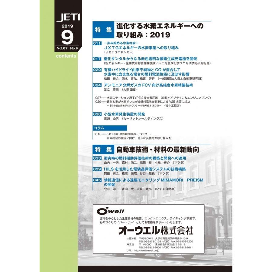 月刊JETI ジェティ 2019年9月号|nssc|02