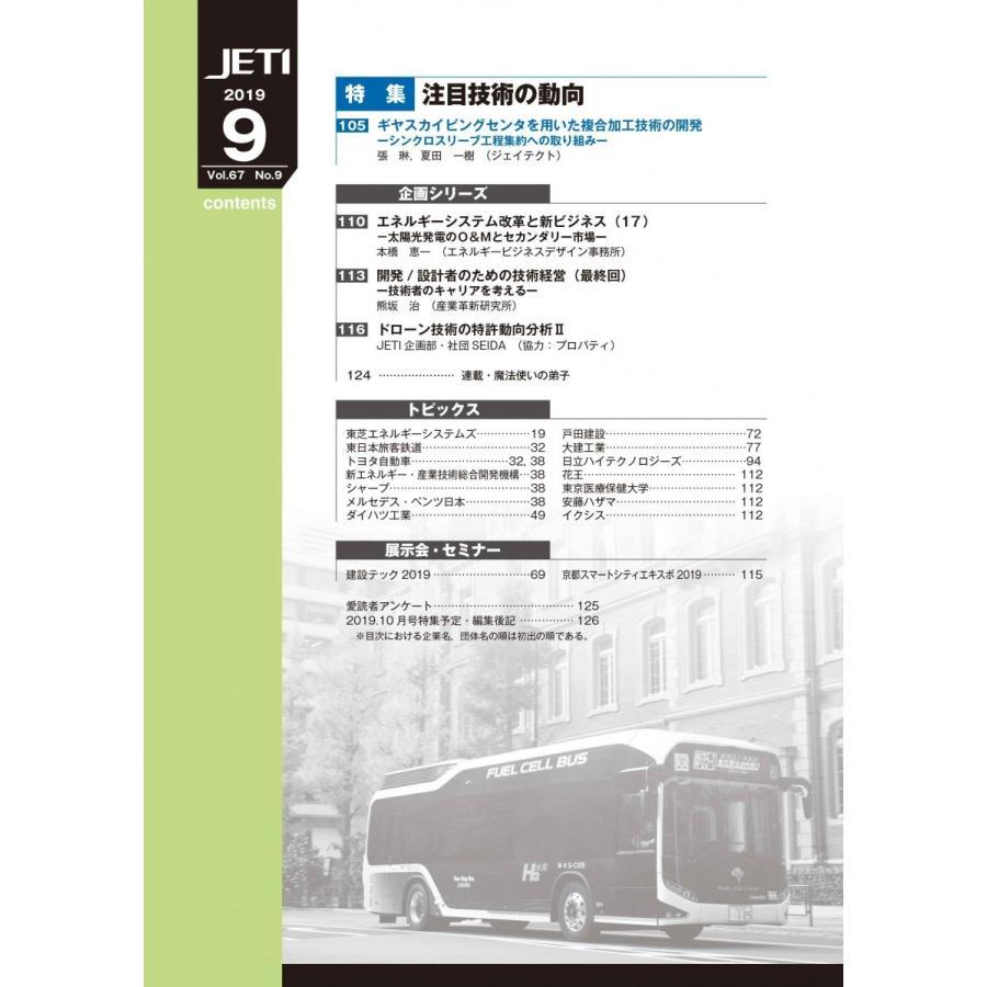 月刊JETI ジェティ 2019年9月号|nssc|04