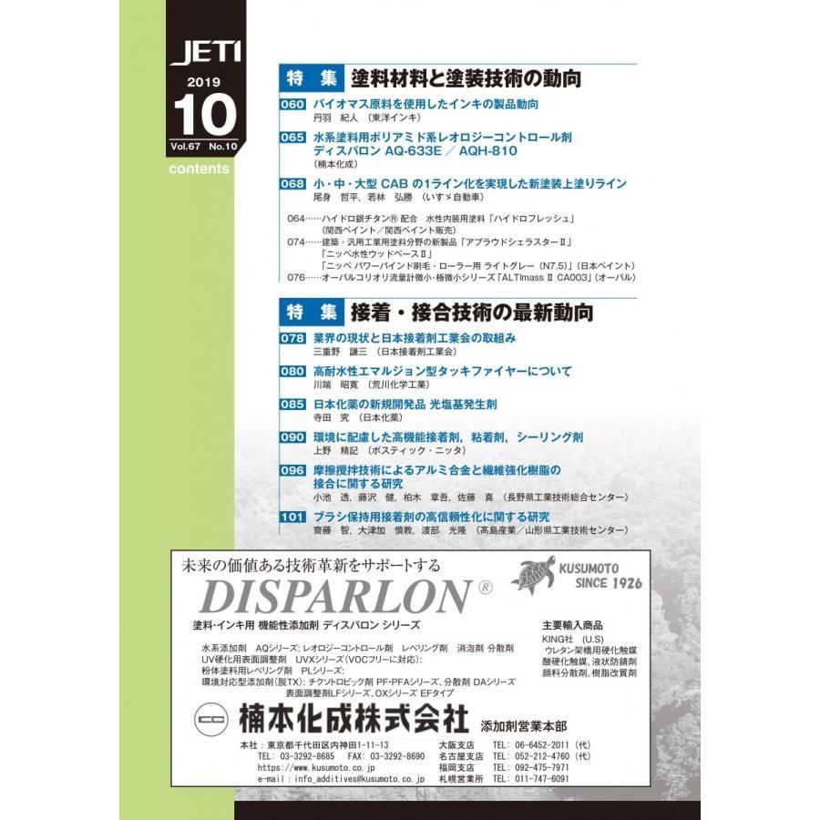 月刊JETI ジェティ 2019年10月号 nssc 03