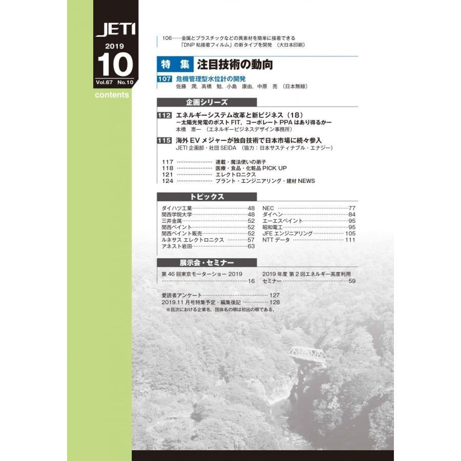 月刊JETI ジェティ 2019年10月号 nssc 04