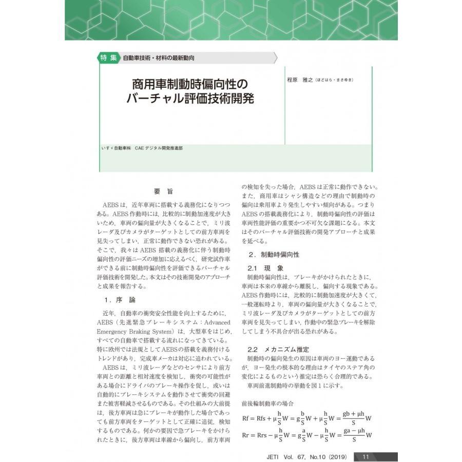 月刊JETI ジェティ 2019年10月号 nssc 05