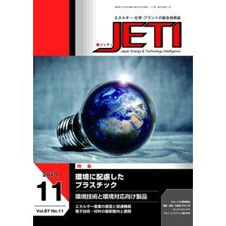 月刊JETI ジェティ 2019年11月号|nssc