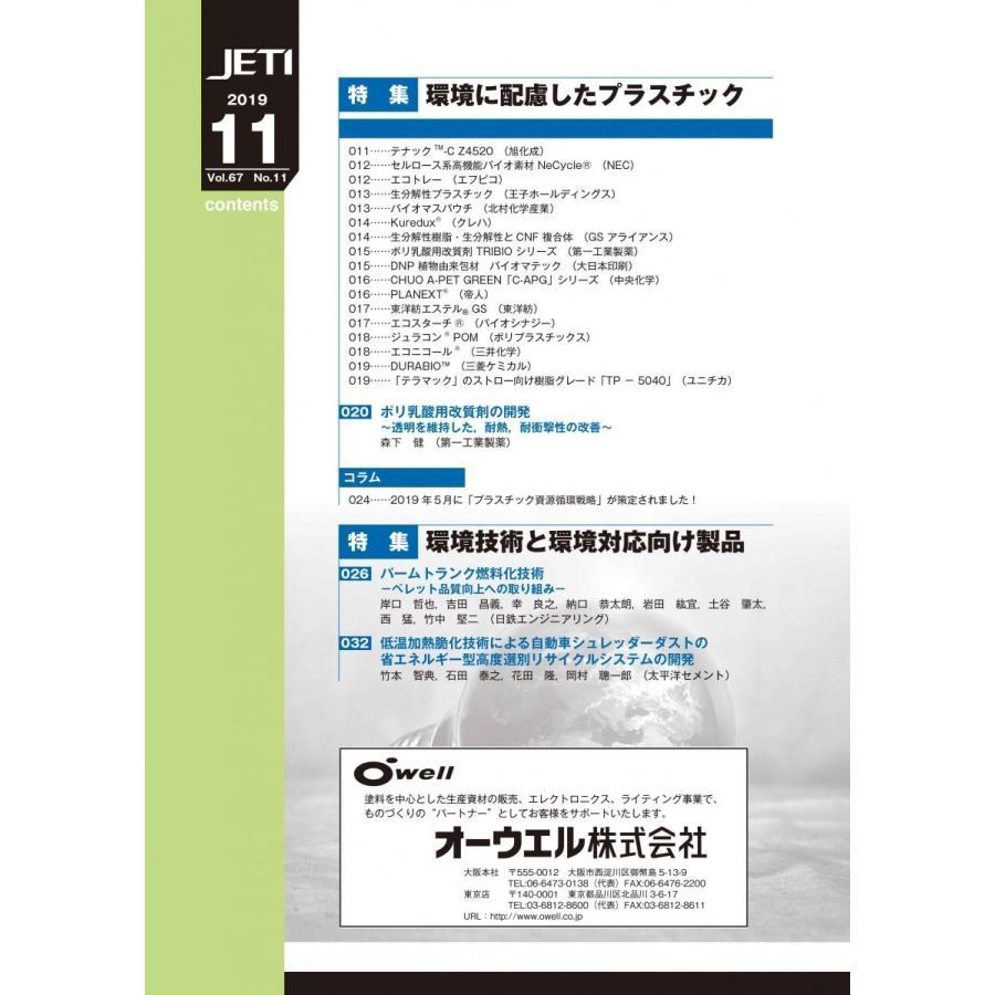 月刊JETI ジェティ 2019年11月号|nssc|02