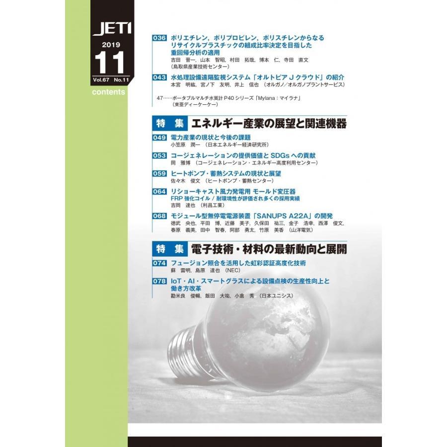 月刊JETI ジェティ 2019年11月号|nssc|03