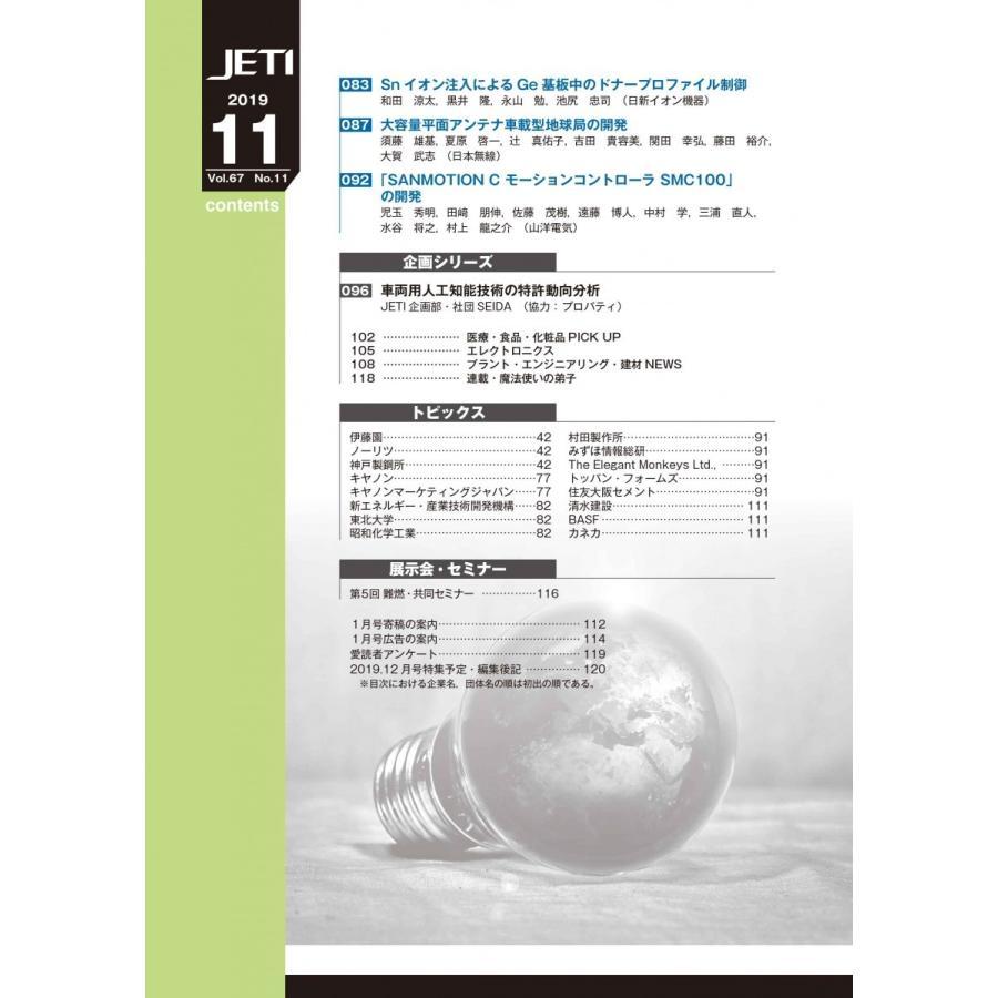 月刊JETI ジェティ 2019年11月号|nssc|04
