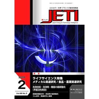 月刊JETI ジェティ 2020年2月号|nssc