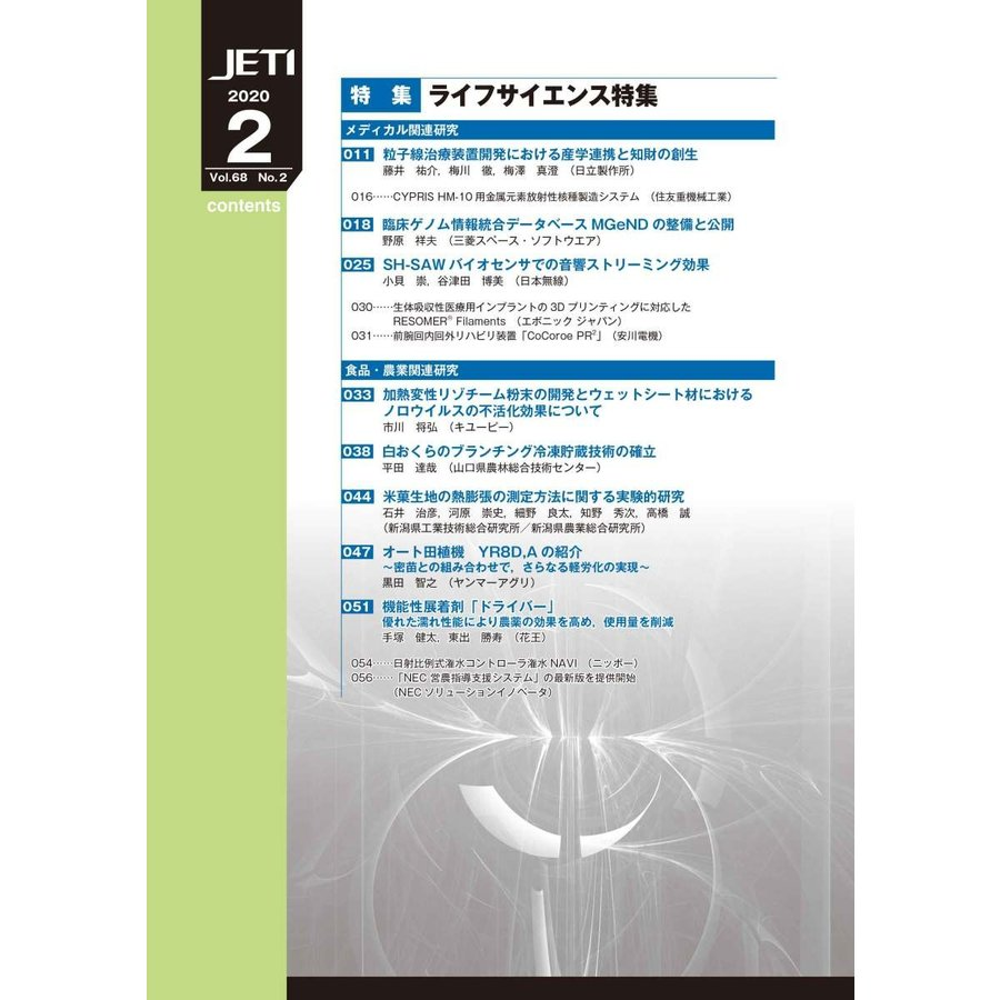 月刊JETI ジェティ 2020年2月号|nssc|02
