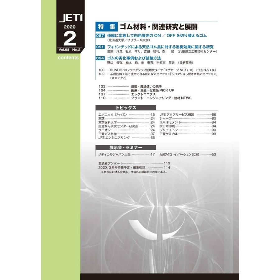 月刊JETI ジェティ 2020年2月号|nssc|04