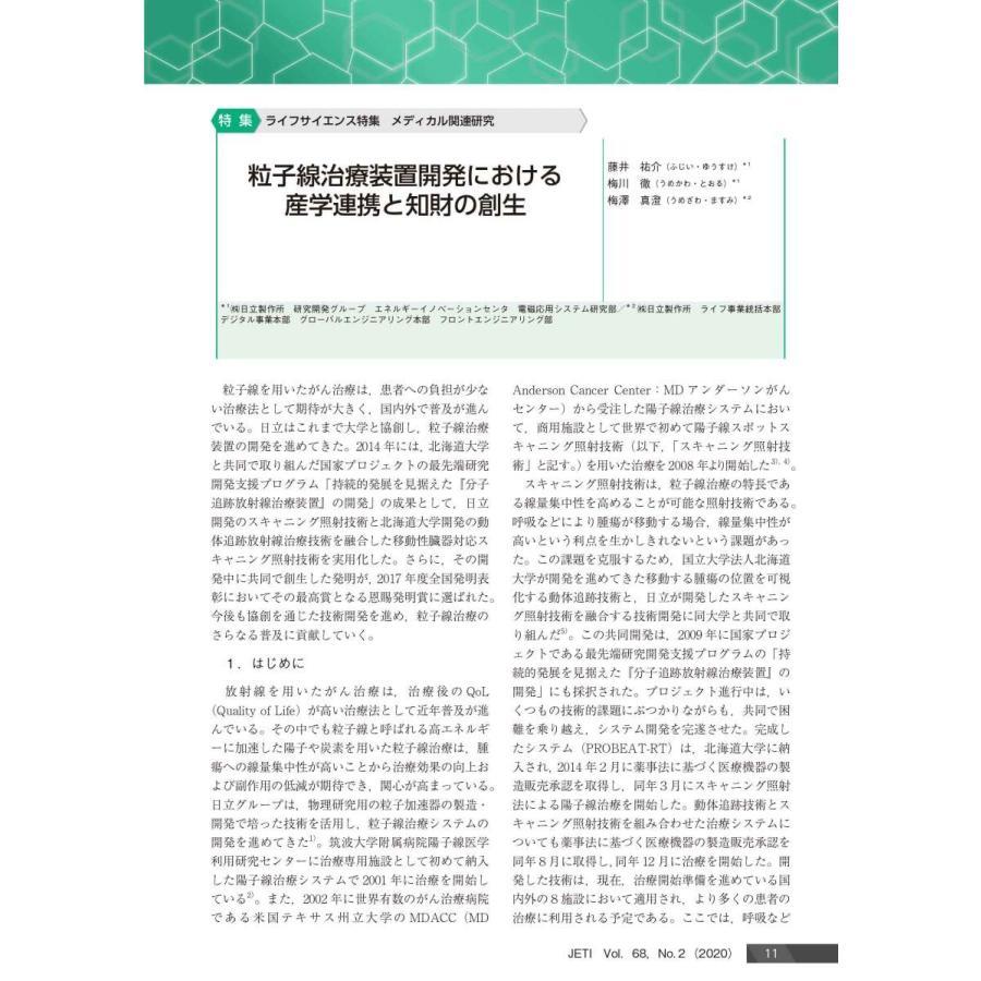 月刊JETI ジェティ 2020年2月号|nssc|05