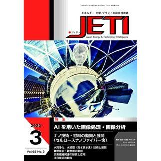 月刊JETI ジェティ 2020年3月号 nssc