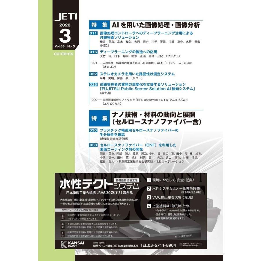 月刊JETI ジェティ 2020年3月号 nssc 02