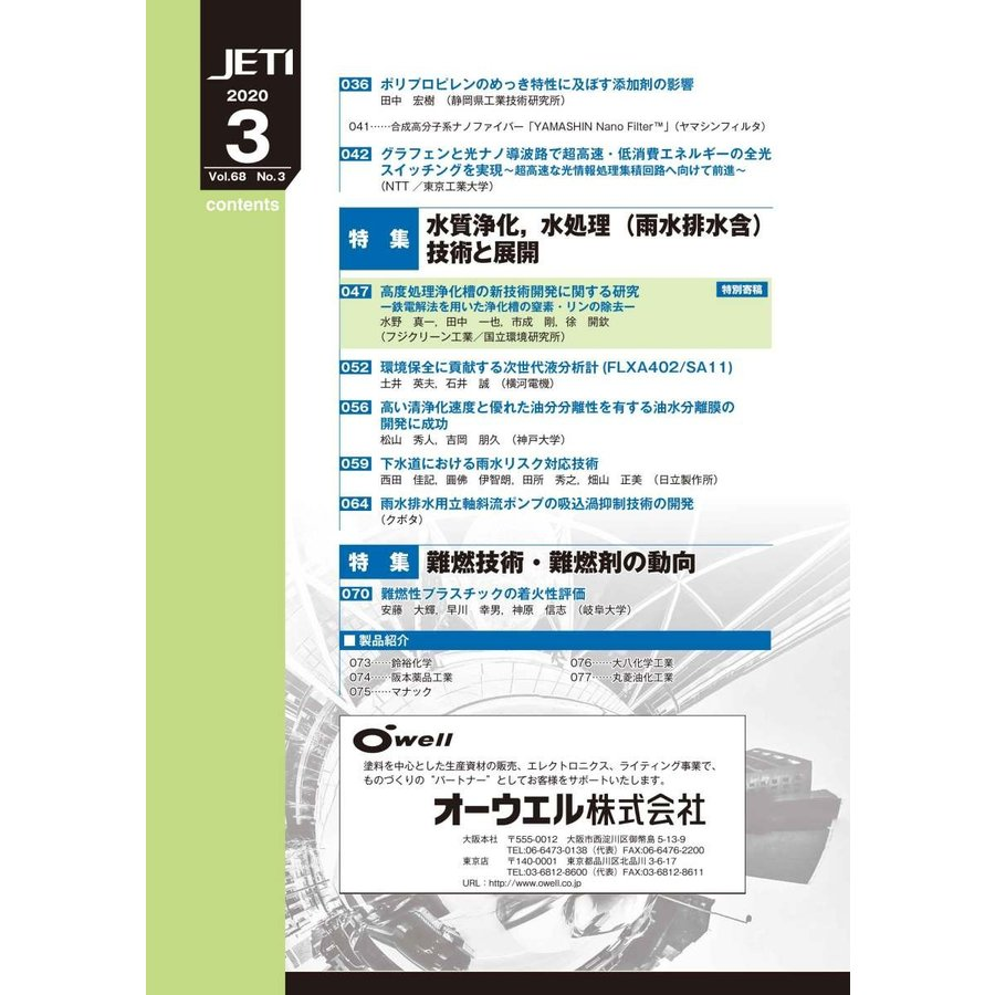 月刊JETI ジェティ 2020年3月号 nssc 03