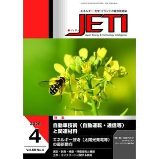 月刊JETI ジェティ 2020年4月号|nssc