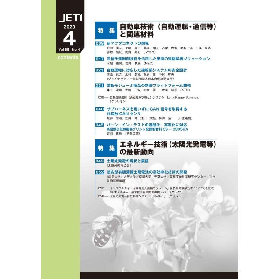月刊JETI ジェティ 2020年4月号|nssc|02