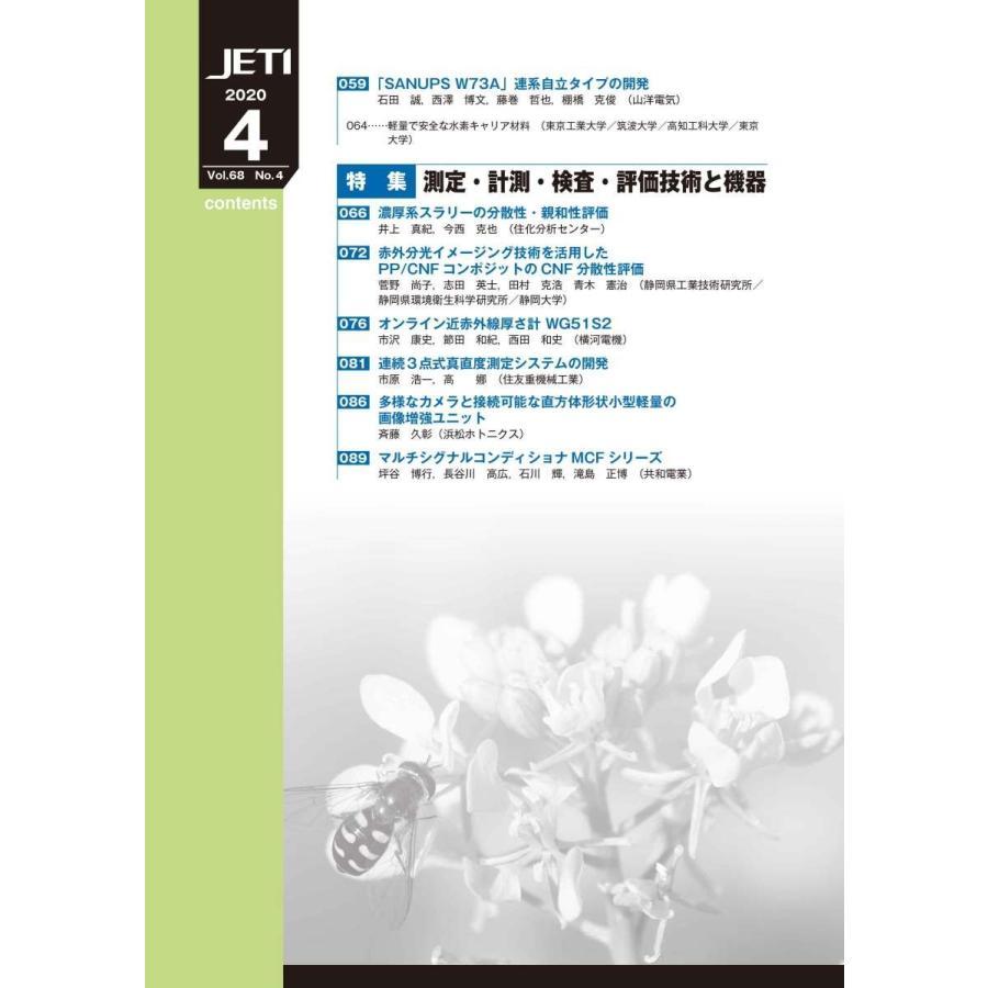 月刊JETI ジェティ 2020年4月号|nssc|03