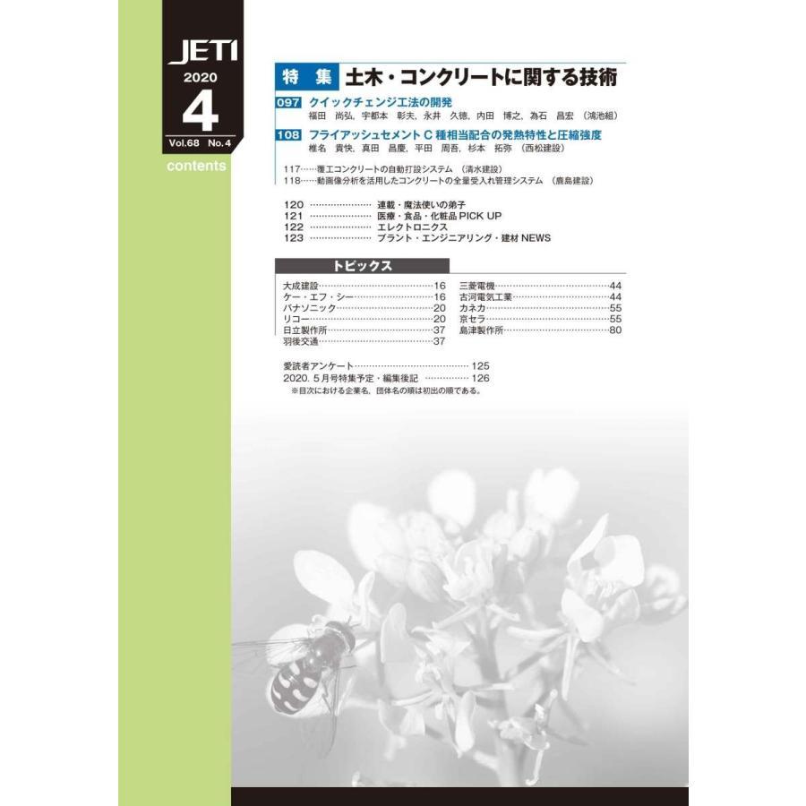月刊JETI ジェティ 2020年4月号|nssc|04