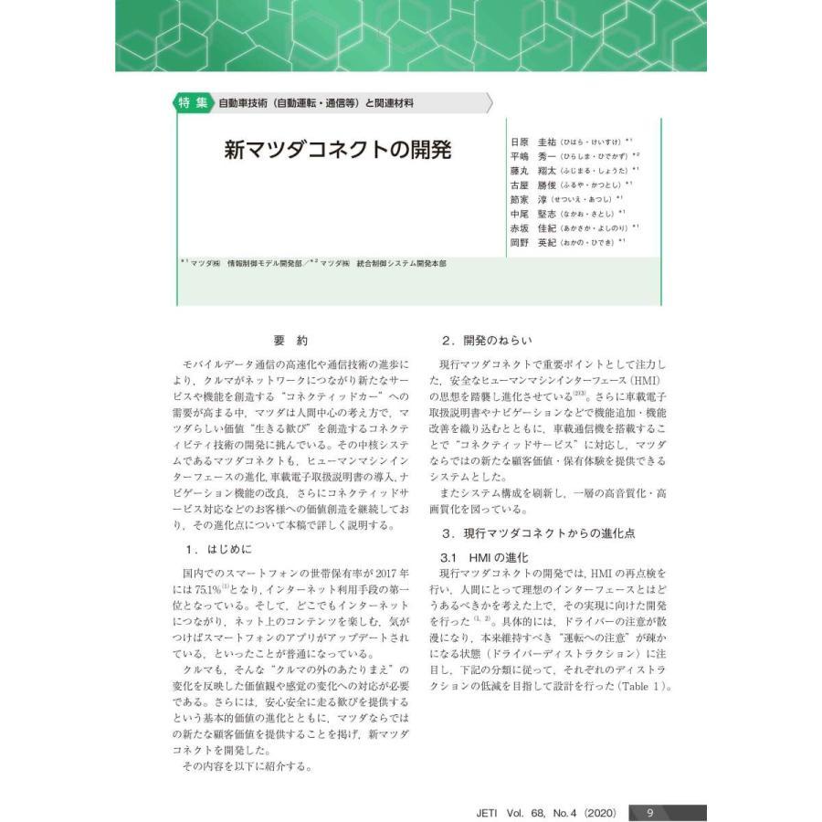 月刊JETI ジェティ 2020年4月号|nssc|05