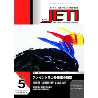 月刊JETI ジェティ 2020年5月号|nssc