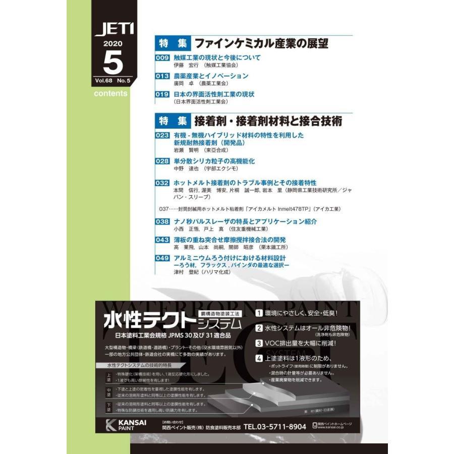月刊JETI ジェティ 2020年5月号|nssc|02