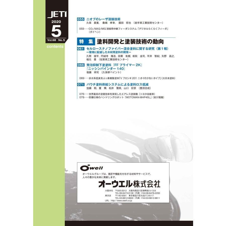月刊JETI ジェティ 2020年5月号|nssc|03