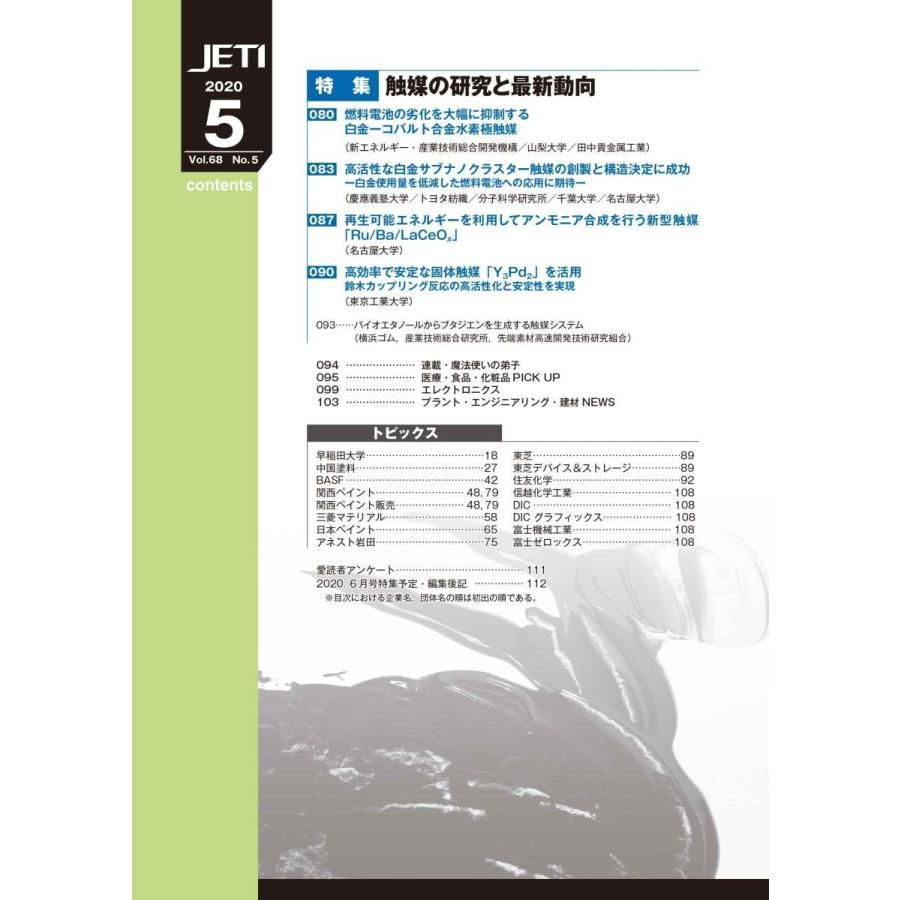 月刊JETI ジェティ 2020年5月号|nssc|04