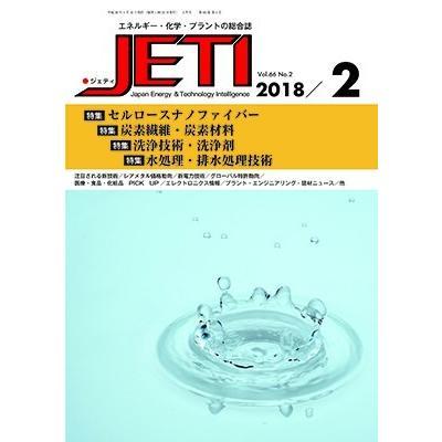 月刊JETI ジェティ 2018年2月号 nssc