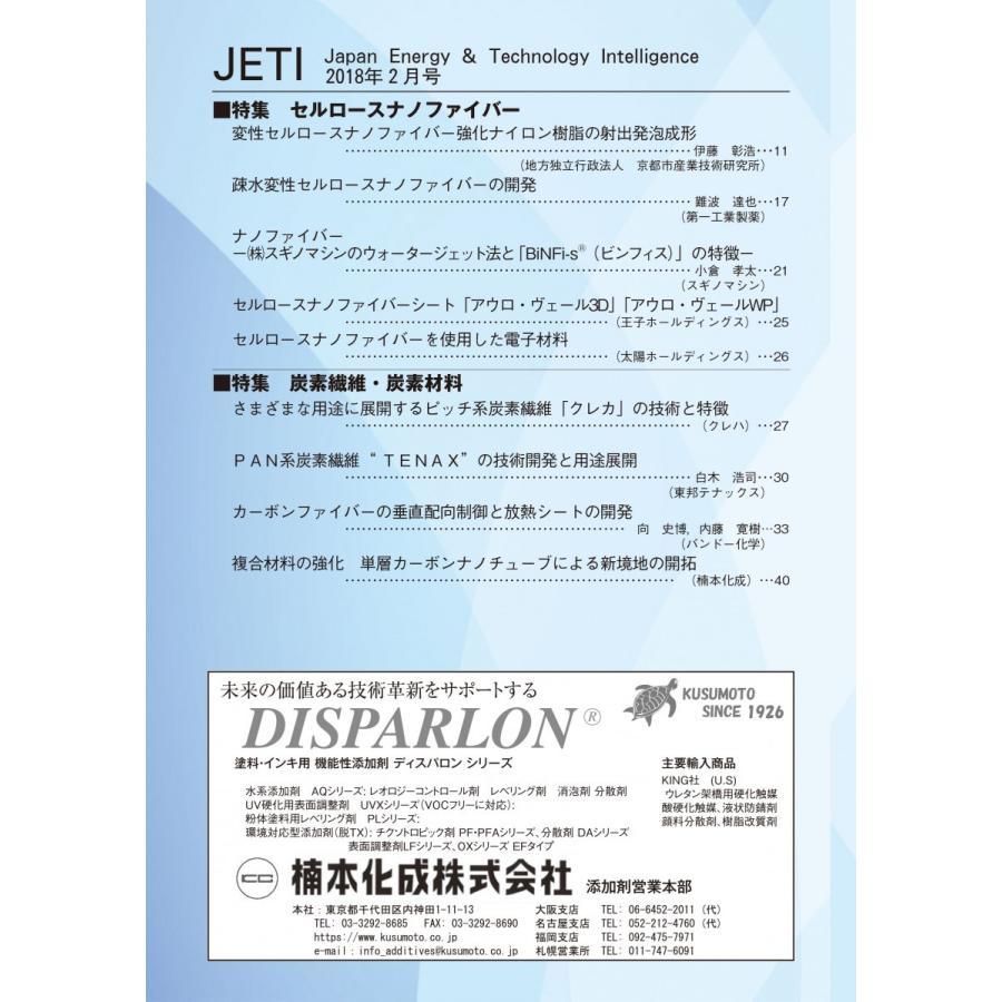月刊JETI ジェティ 2018年2月号 nssc 02