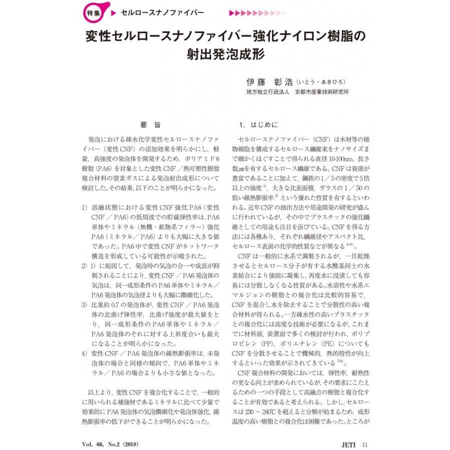 月刊JETI ジェティ 2018年2月号 nssc 05