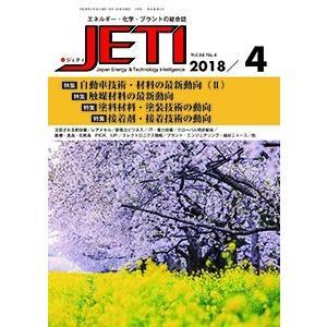 月刊JETI ジェティ 2018年4月号|nssc